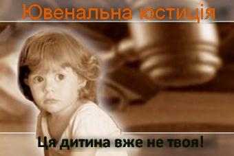 мітинг у Дрогобичі (ювенальна юстиція)
