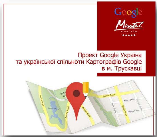 карта Трускавця - семінар