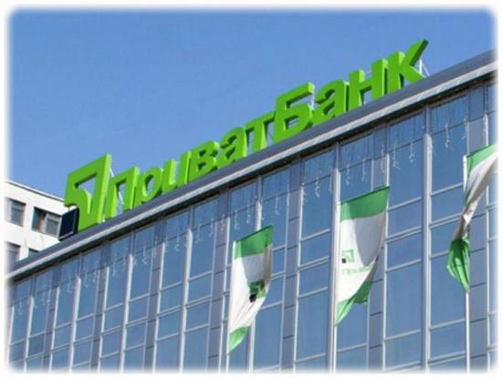 Ва-банк і Приватбанк
