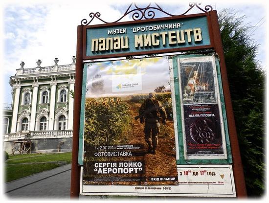 виставка у Дрогобичі - Аеропорт