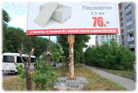 вандали в Дрогобичі