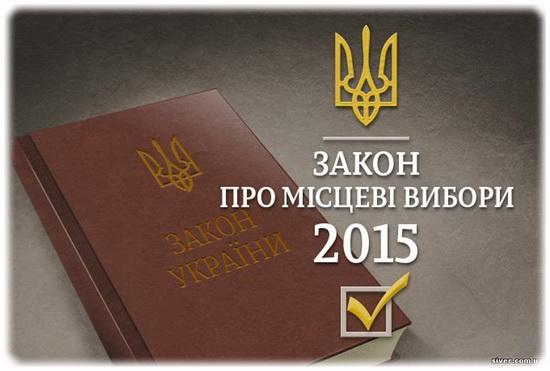 вибори 2015 року