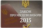 вибори 2015