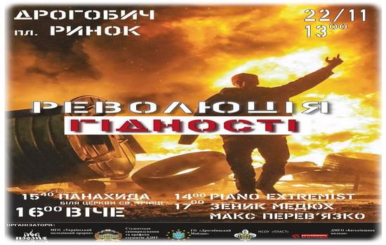 акції в Дрогобичі
