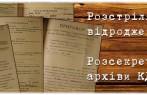 архіви КДБ відкриті