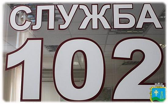 "Служба ""102"""