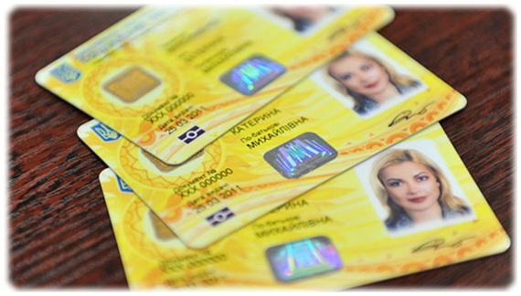 нові паспорти