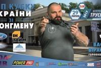 Етап кубка України