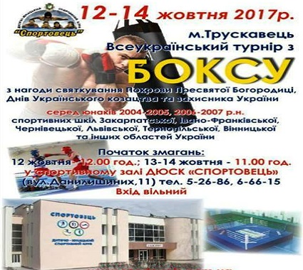 турнір з боксу