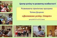 Школа розвитку особистості