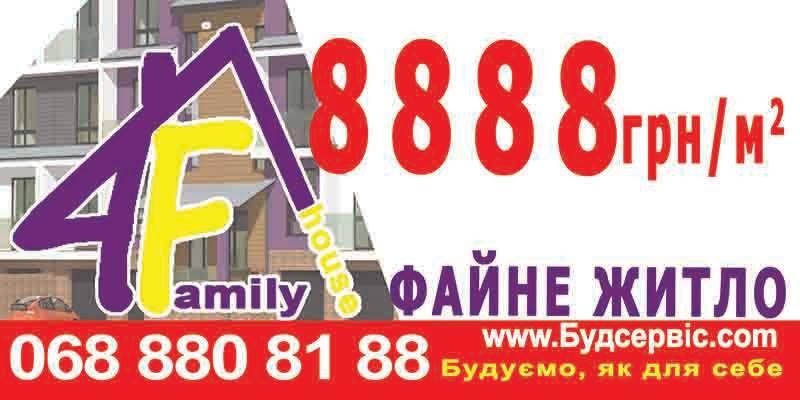 котеджне містечко в Дрогобичі