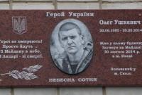 Олег Ушневич