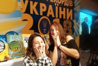Книга Рекордів України