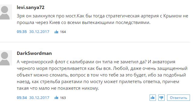 Прихильники Путіна