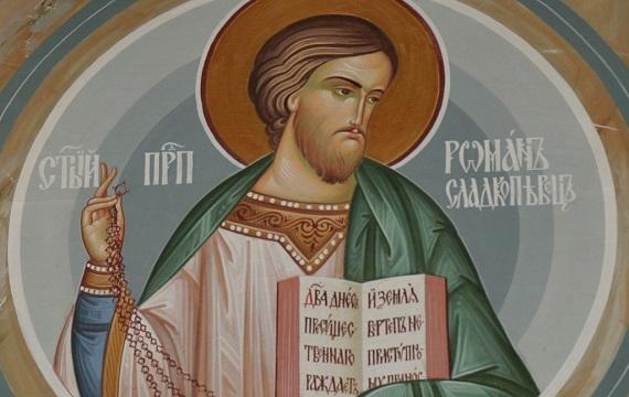 святого Романа