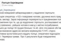 Заручники в Харкові