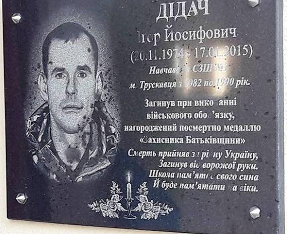 пам`яті Ігоря Дідача