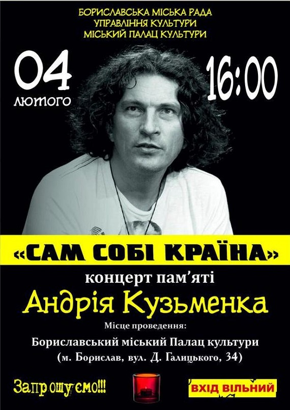 концерт пам`яті Кузьми Скрябіна