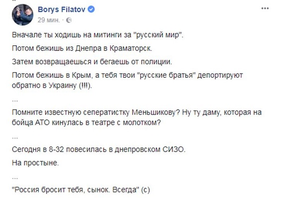 Сепаратистка Меньшикова