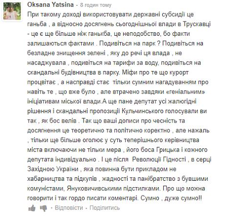 Михайло Малащак
