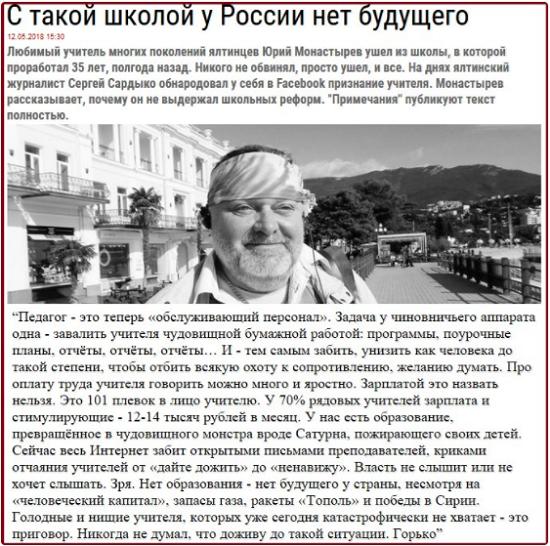 освіта в Криму