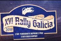 Ралі XVI Ралі Галіція
