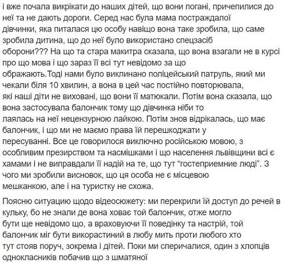 події Львова
