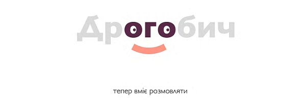 Логотип Дрогобича