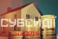 субсидії на 2018