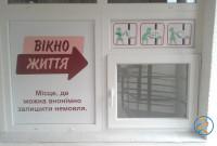 Вікно життя
