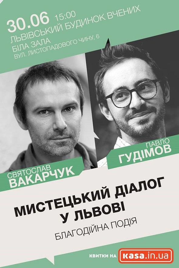 Вакарчук та Гудімов