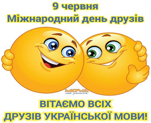 друзі мови
