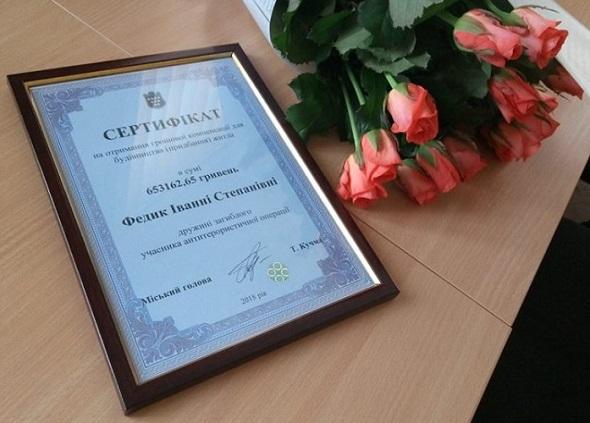 сертифікат на квартиру
