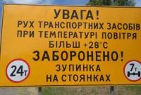 обмеження по руху