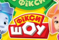 фіксики у Львові