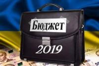Держбюджет-2019