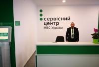 сервісний центр МВС