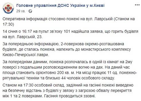 Київська Лавра