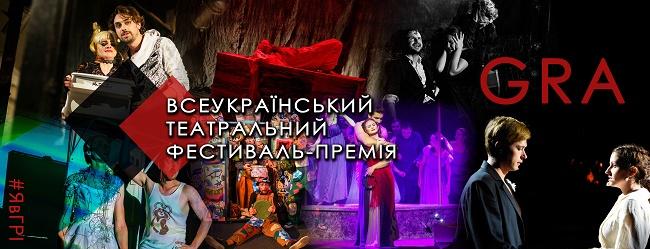 театральна GRA!