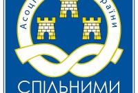 Асоціація відкритих міст