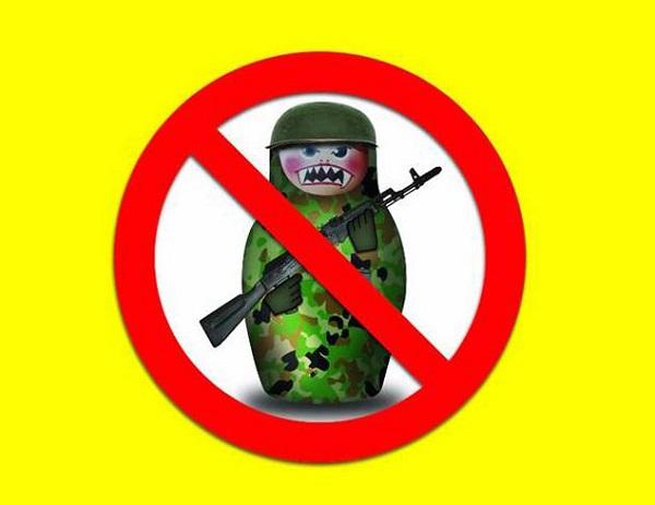 заборона московітського продукту