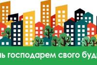 ОСББ Дрогобича