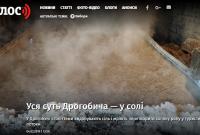 Дрогобицька сіль