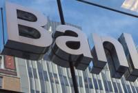 банк Януковича