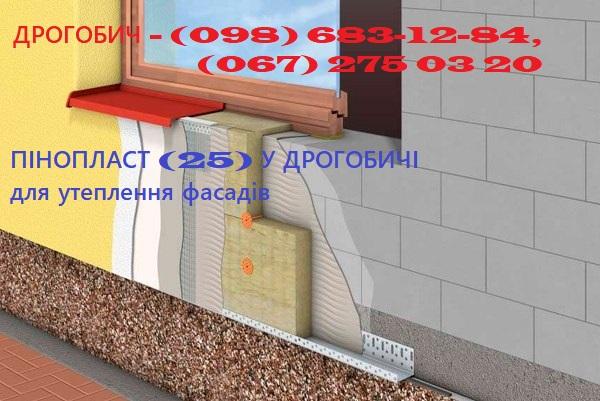 пінопласт у Дрогобичі