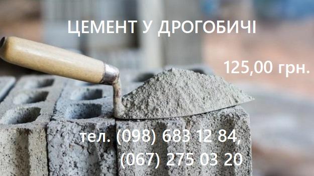цемент у Дрогобичі