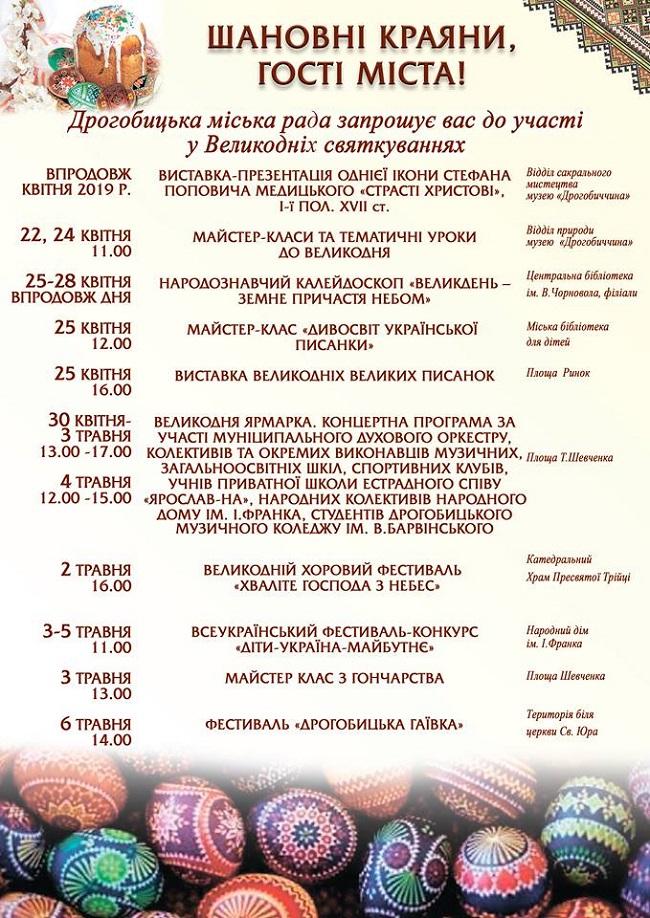 фестиваль у Дрогобичі