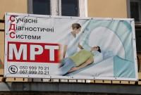 апарат МРТ