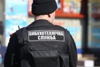 мінування у Львові