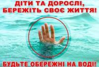 безпека на воді